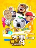 暴走漫画—暴走大事件 第三季