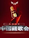 天籁之音中国藏歌会