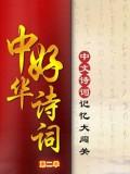 中华好诗词第2季