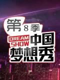 中国梦想秀第八季