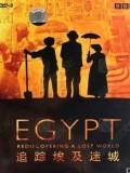 bbc之埃及迷城