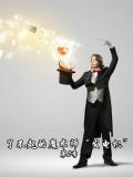 """了不起的魔术师""""发电机""""第2季"""