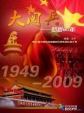 大阅兵2009