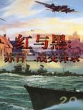 红与黑苏日二战交锋录