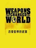 改变世界的武器