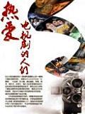 热爱的人们献给中国五十周年