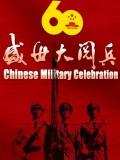 建国60周年大阅兵