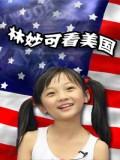 林妙可看美国