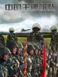 中国王牌部队